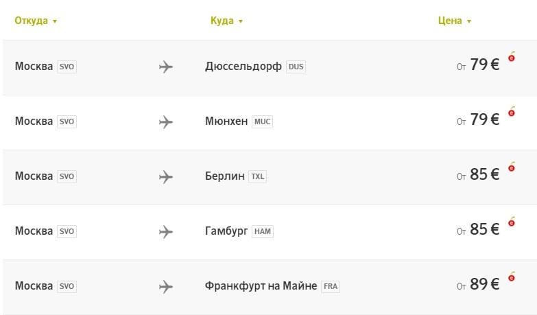 авиабилеты из Москвы в Германию