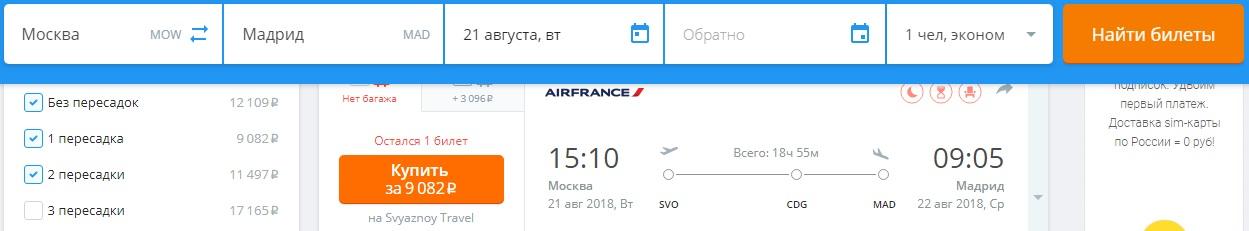 купить авиабилеты дешево онлайн