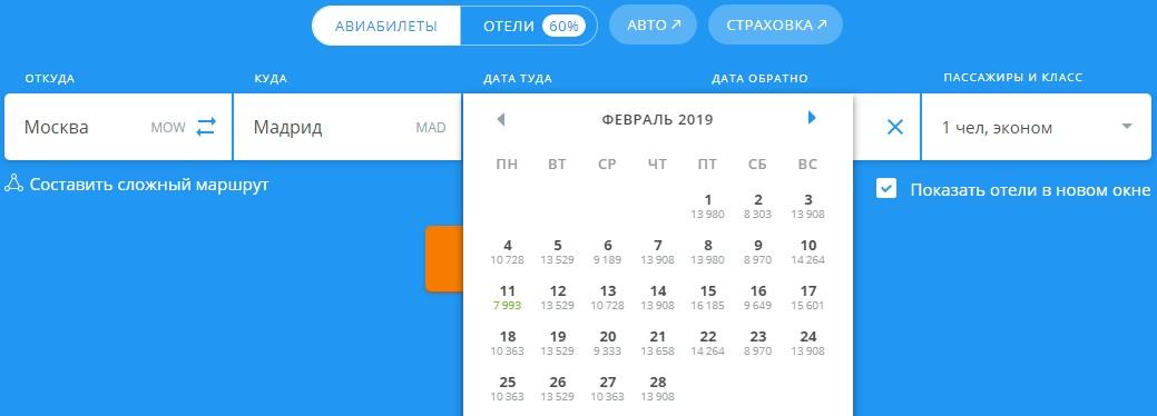 купить авиабилет +на самолет дешево онлайн