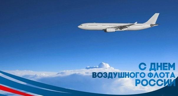 день Воздушного флота россии 2019